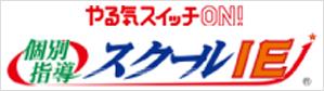 """個別指導塾""""スクールIE"""""""